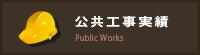 公共工事実績